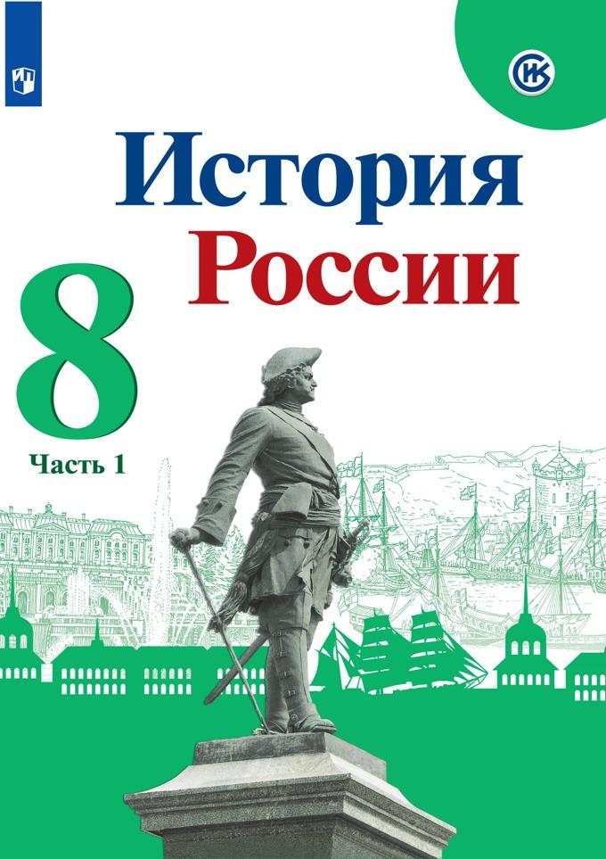Картинка учебник по истории