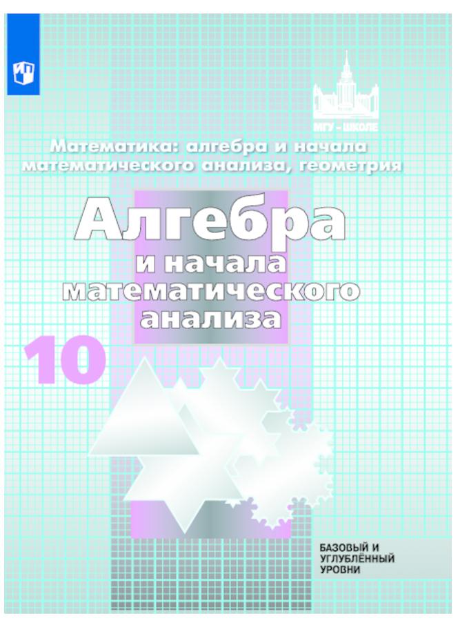 Гдз по алгебра и начала математического анализа 10 класс потапов