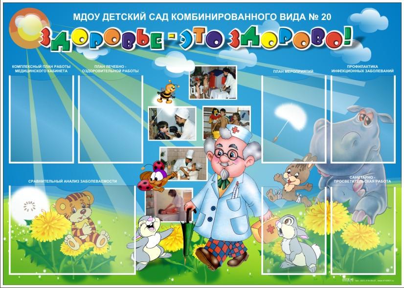 Картинки для оформления медкабинета детского сада